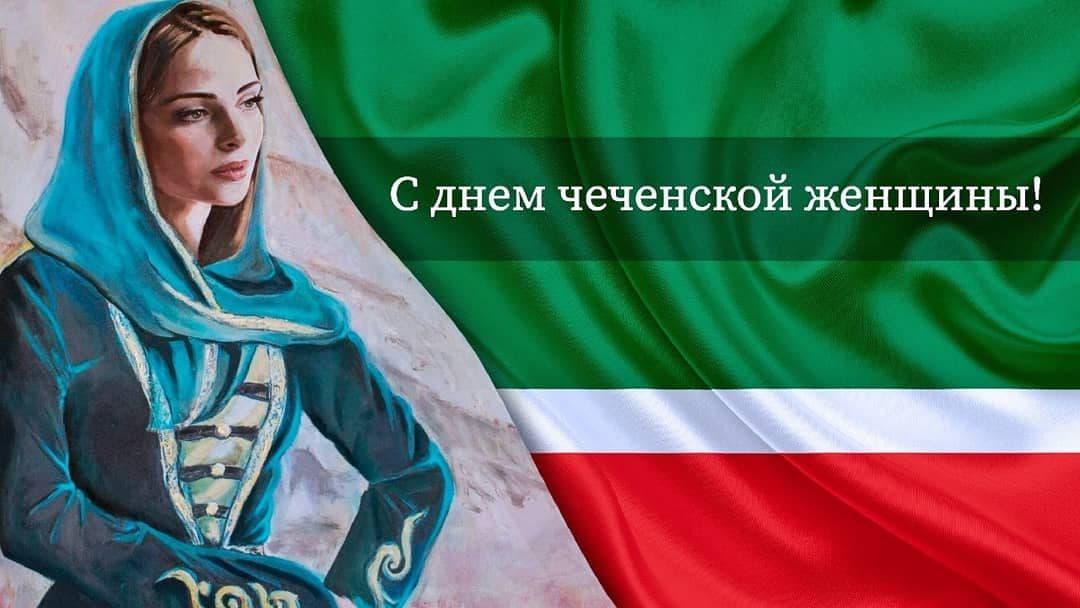 Поздравление ректора с Днем чеченской женщины
