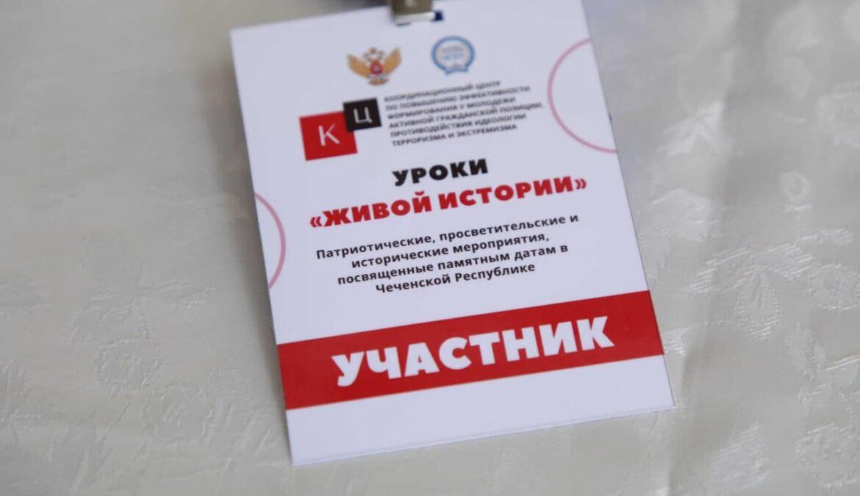 В Мемориальном комплексе Славы имени А.А. Кадырова состоится очередной «Урок живой истории»