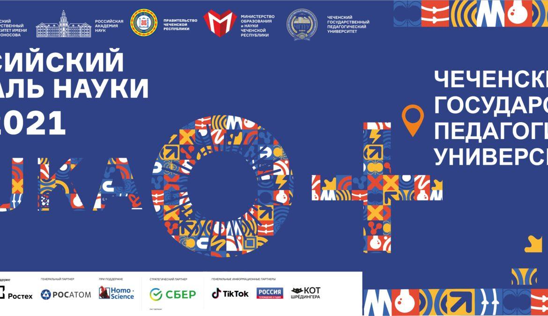 В ЧГПУ стартует VIII Фестиваль науки в рамках Всероссийского Фестиваля науки «NAUKA 0+»