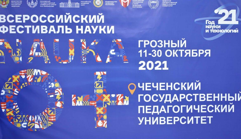 В ЧГПУ состоялось торжественное открытие VIII Фестиваля науки NAUKA 0+