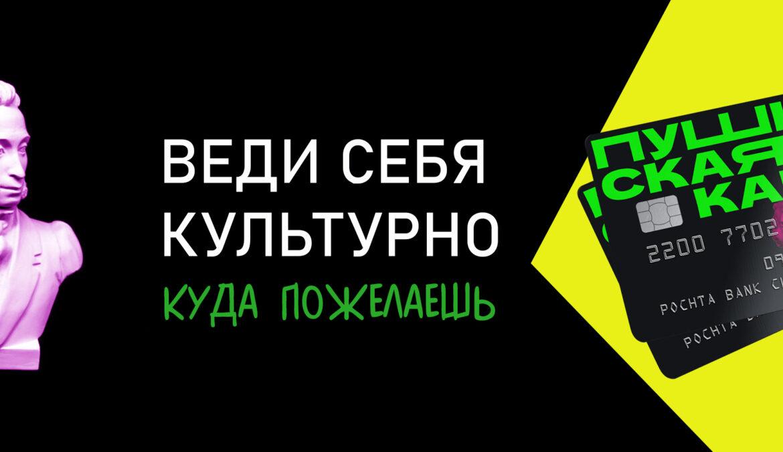 «Пушкинская карта» для студентов ЧГПУ