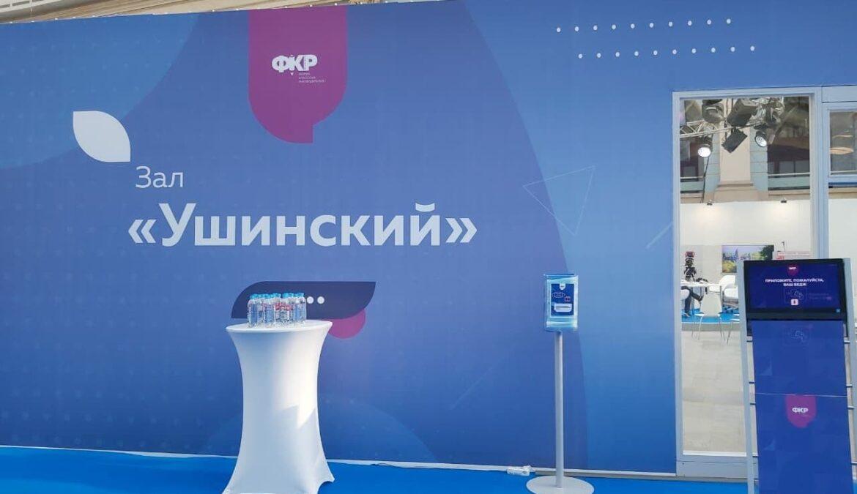 В Москве проходит второй день I Всероссийского форума классных руководителей с участием представителей ЧГПУ